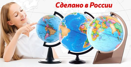 Глобусы Россия